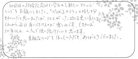 21011301木目金の結婚指輪_J005.jpg
