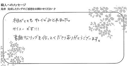 21011401木目金の結婚指輪_K004.jpg