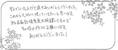21011501木目金の結婚指輪_N004.jpg