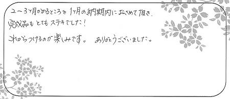 21011601木目金の結婚指輪_G004.jpg