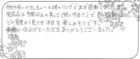 21011601木目金の結婚指輪_Q005.jpg