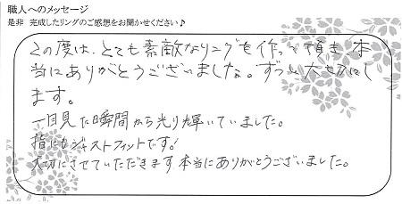 21011601木目金の結婚指輪_U005.jpg