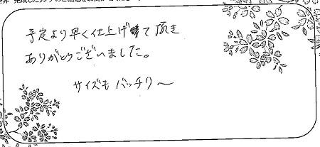 21011601木目金の結婚指輪_M005.jpg