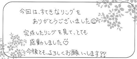21011601横浜木目金の結婚指輪_G004.jpg