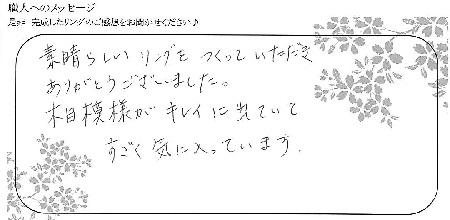 21011602木目金の結婚指輪_G004.jpg