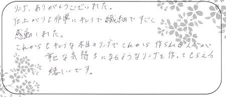 21011701木目金の婚約指輪_LH002.jpg