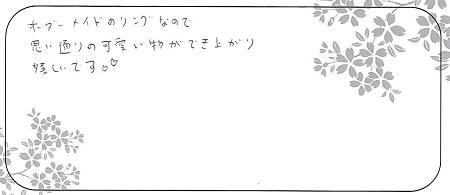 21011701木目金の婚約指輪_Q005.jpg