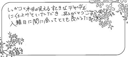 21011701木目金の結婚指輪_M006.jpg