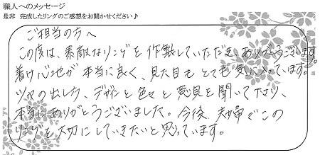 21011701木目金の結婚指輪_N004.jpg
