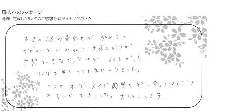 21011701木目金の結婚指輪_OM005.jpg
