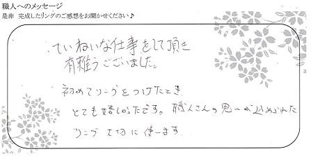 21011701_木目金の結婚指輪_K004.jpg