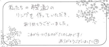 21011801木目金の結婚指輪_LH004.jpg