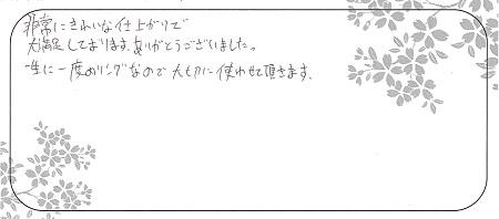 21011901木目金の結婚指輪_J005.jpg
