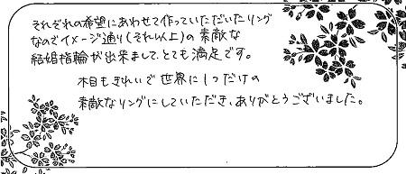 21012001木目金の結婚指輪_Q005.jpg