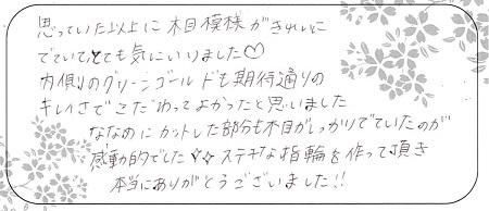 21012301木目金の結婚指輪_LH004.jpg