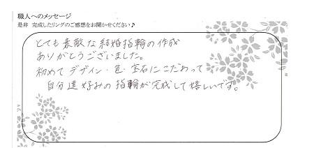 21012301木目金の結婚指輪_OM004.jpg