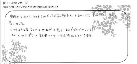 21012302木目金の婚約・結婚指輪_N005.jpg