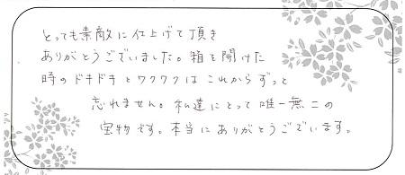 21012401木目金の婚約・結婚指輪_B003.jpg