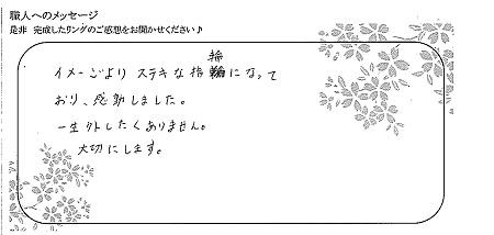21012401木目金の婚約指輪_K005.jpg
