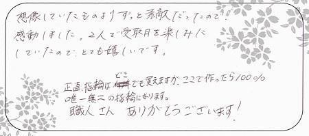 21012401木目金の結婚指輪_H004.jpg