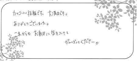 21012402木目金の結婚指輪_N005.jpg