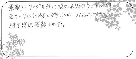 21012403木目金の婚約・結婚指輪_G005.jpg