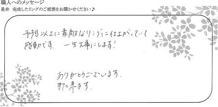 21012403木目金の結婚指輪_Y005.jpg