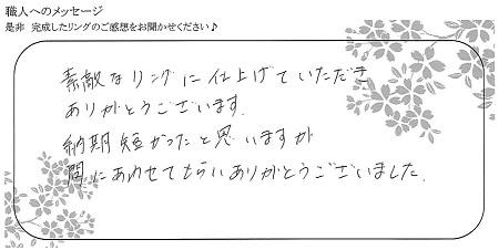 21013001木目金の婚約指輪_N002.jpg