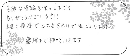 21013001木目金の結婚指輪_R005.jpg