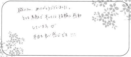 21013002木目金の結婚指輪_LH004.jpg