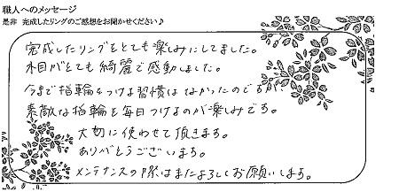 21013002木目金の結婚指輪_K004.jpg