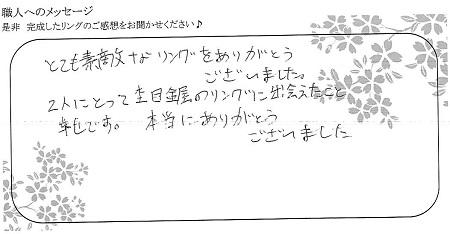 21013003木目金の婚約指輪・結婚指輪_K005.jpg