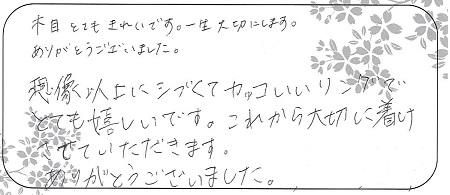 21013003木目金の結婚指輪_N005.jpg