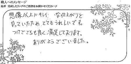 21013003木目金の結婚指輪_Y005.jpg