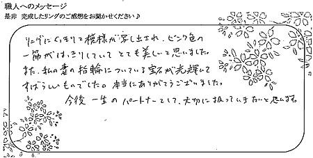 21013004木目金の結婚指輪_Y005  .jpg