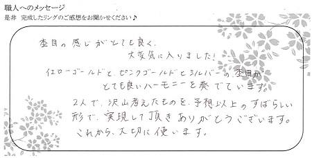 21013101木目金の結婚指輪_OM004.jpg