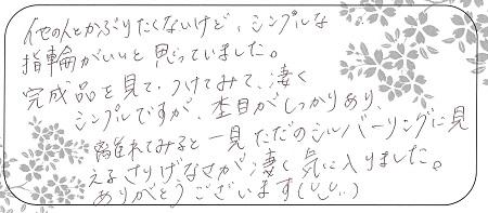 21020601木目金の結婚指輪_S005.jpg