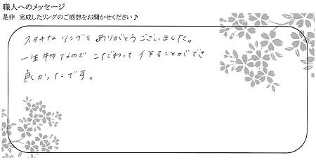 21020701木目金の結婚指輪_K004.jpg