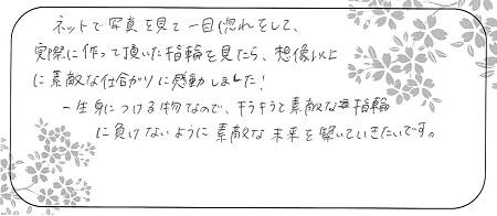 21020702木目金の婚約・結婚指輪_B0005.jpg