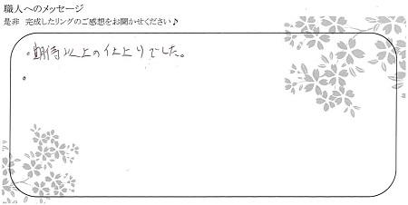 21020703木目金の結婚指輪_Y004.jpg