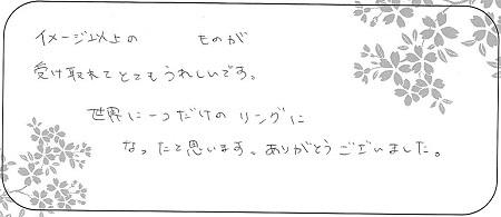21021101木目金の婚約指輪・結婚指輪_Q006.jpg
