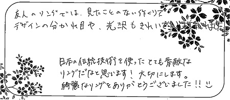 21021101木目金の結婚指輪_M005.jpg