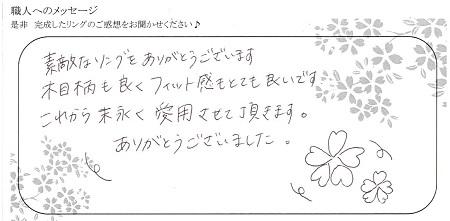 21021101木目金の結婚指輪_OM004.jpg