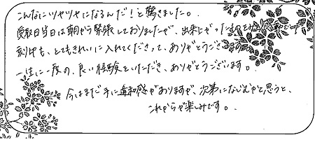 21021101木目金の結婚指輪_R004.jpg