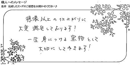 21021101木目金の結婚指輪_Y005.jpg