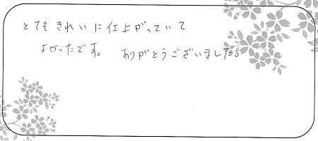 21021105木目金の結婚指輪_G004.jpg