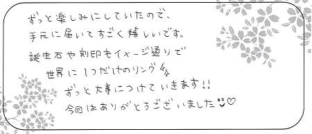 21021301木目金の婚約・結婚指輪_B003.jpg