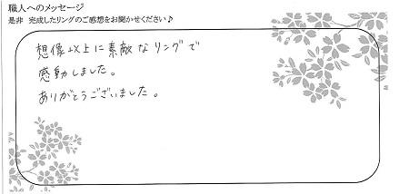 21021301木目金の婚約・結婚指輪_N005.jpg
