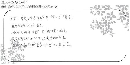21021301木目金の結婚指輪_G005.jpg