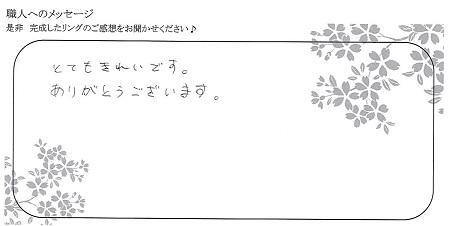 21021301木目金の結婚指輪_H004.jpg
